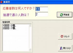 ラッキー賞抽選結果1.jpg