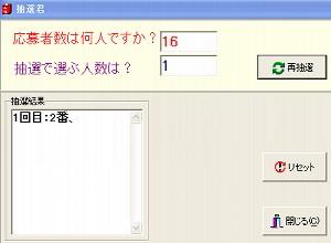 ラッキー賞抽選結果2.jpg