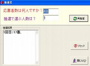 ラッキー賞抽選結果3.jpg